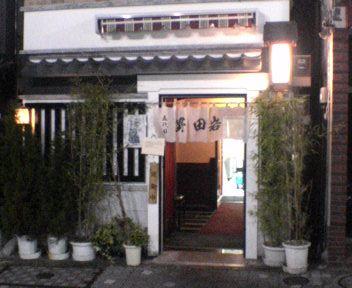 五代目野田岩(別館)