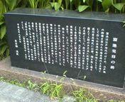 溜池発祥の碑