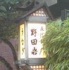 五代目野田岩