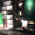 ひとくち茶漬け米楽 銀座コリドー店