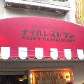 ナイルレストラン