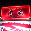 康竜 銀座店