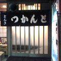 とんき 高円寺店
