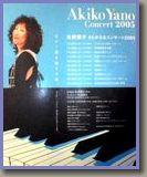 矢野顕子 さとがえるコンサート 2005