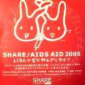 SHARE AIDS AID 2005 LISA かぜのおんがくライブ