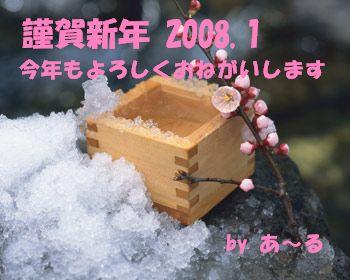 080101kinga_shinxnen