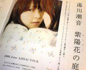 湯川潮音 AJISAI TOUR.「空想音楽会Ⅴ」