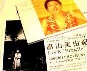 Miyuki Hatakeyama 2006 TOUR「リフレクション」